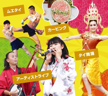 タイの魅力を楽しむ2日間!「タイフェス名古屋」久屋大通公園で6月3日・4日開催 - pct stage