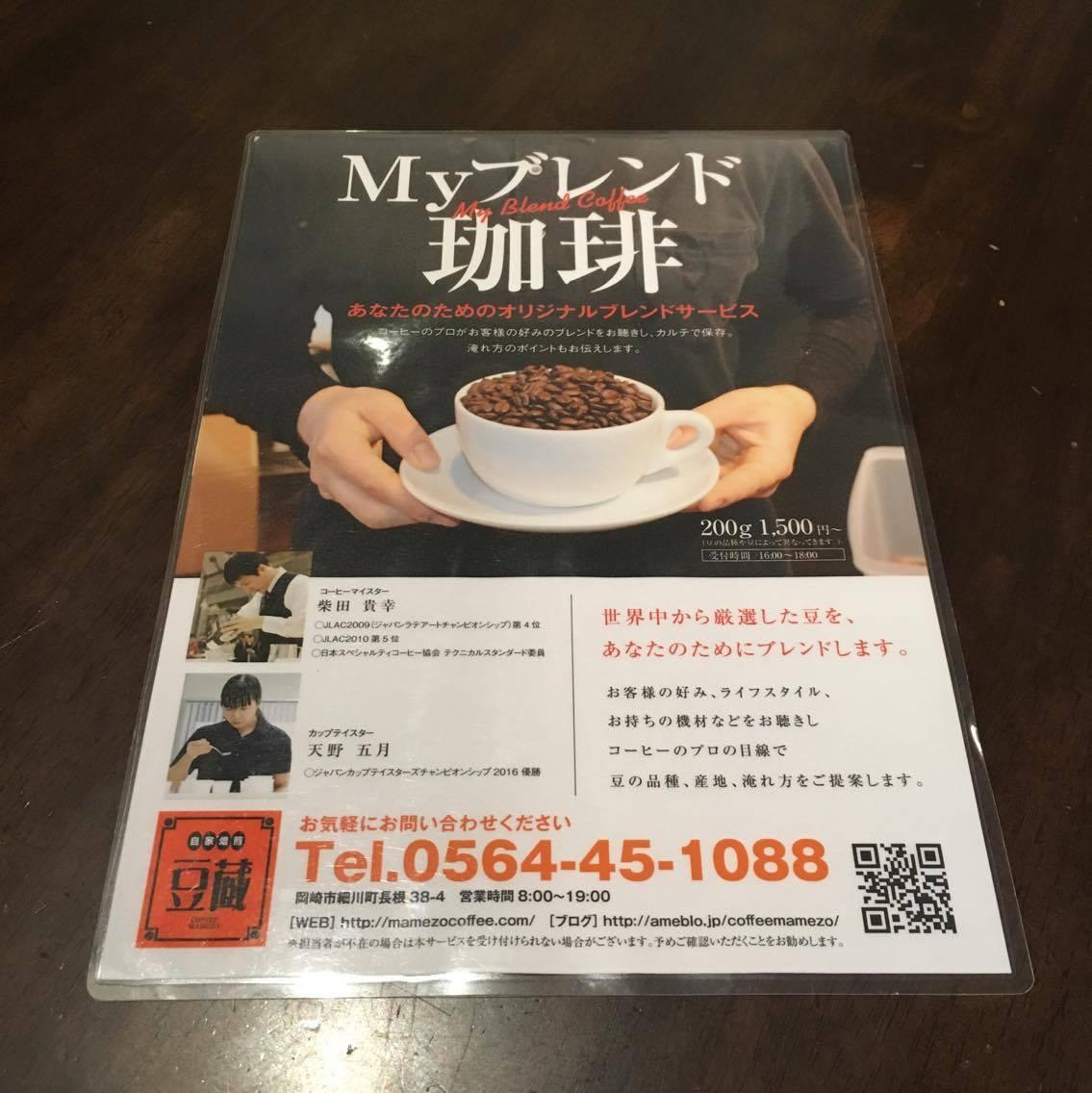 「珈琲通・豆蔵」がおくる、世界準チャンピオンが作る世界に一つのブレンドコーヒー - 19238338 1543421819066315 1061827669 o