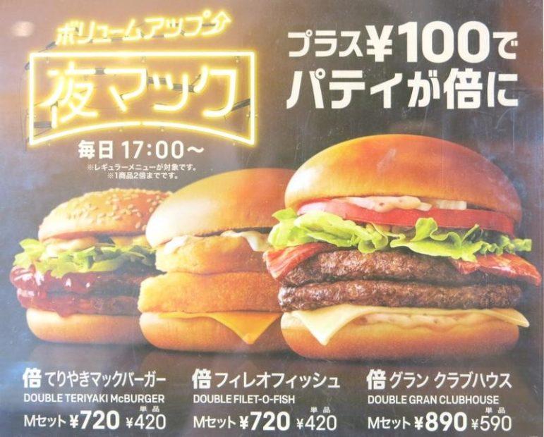 17時からプラス100円でパテイが倍になる!「夜マック」東海地区限定でスタート