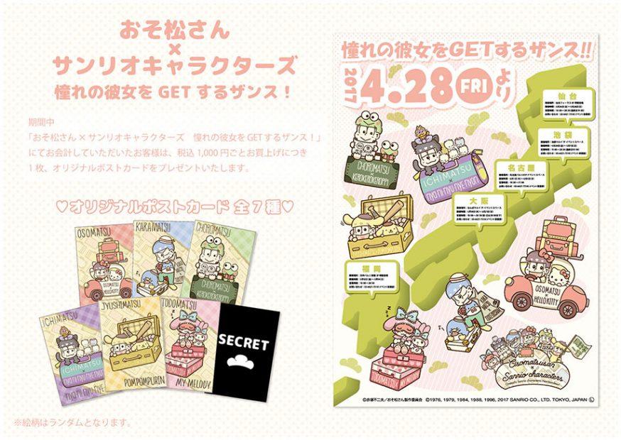【6月1日~4日まで】しゃちほこですか?いいえ、名古屋でしか買えないおそ松です - 4 1 874x620