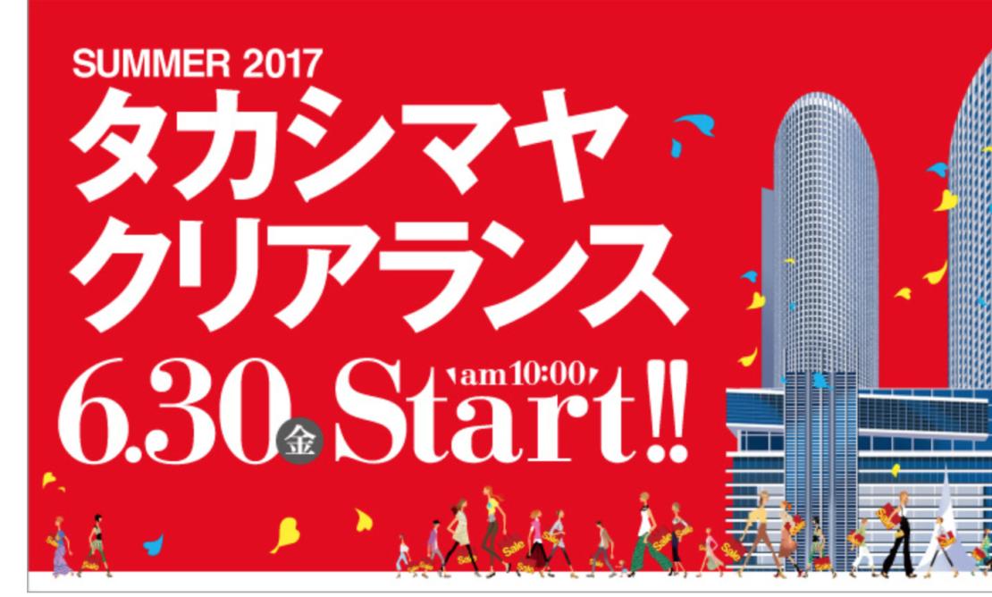 お得にゲット!『名古屋タカシマヤ』夏のクリアランスセールが6/30からスタート