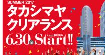 お得にゲット!『名古屋タカシマヤ』夏のクリアランスセールが6/30からスタート - 64fd047f84e708e62ea69fe58fdcbe50 210x110