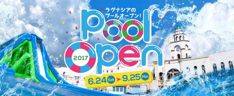 【2017】名古屋から行く東海地方のプール情報!友達、家族、恋人と夏を楽しもう - 79eb971eb50f6deba104d5877a354f1b 1