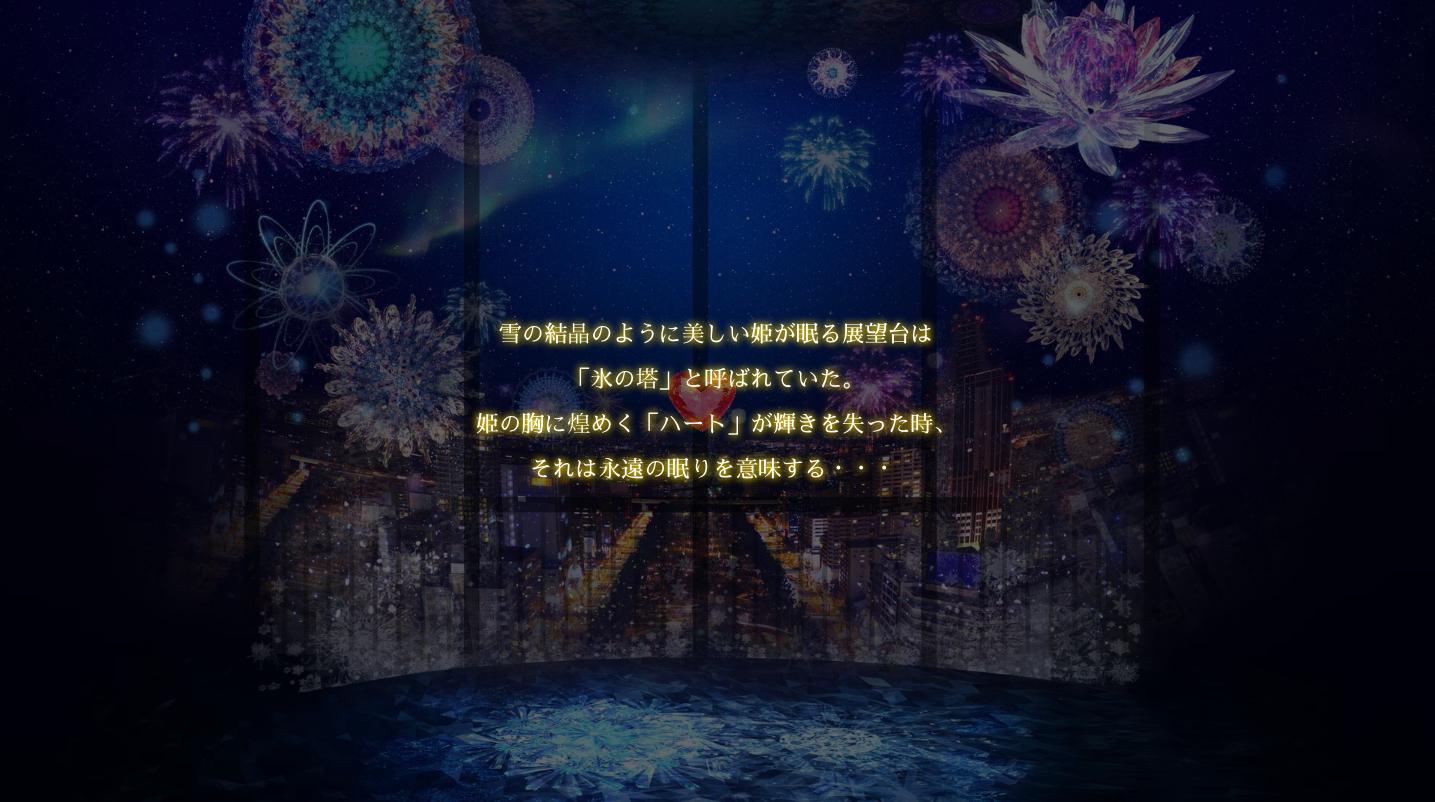 デジタルアートが名古屋テレビ塔を彩る!FIREWORKS by NAKED開催 - 83895724a20909a202e591a321437d6d