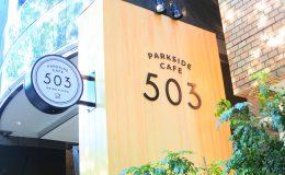 緑豊かな久屋大通公園沿いに新たなカフェ!「PARKSIDE CAFE 503」_0