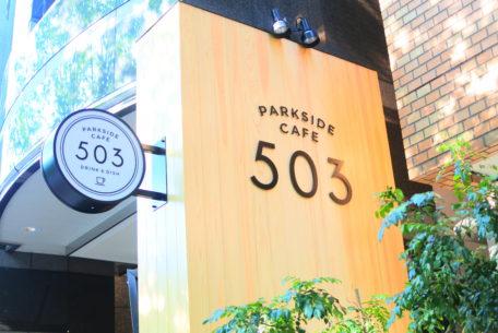 緑豊かな久屋大通公園沿いに新たなカフェ!「PARKSIDE CAFE 503」