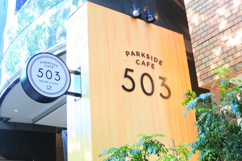 緑豊かな久屋大通公園沿いに新たなカフェ!「PARKSIDE CAFE 503」 - DSC 2235 930x620