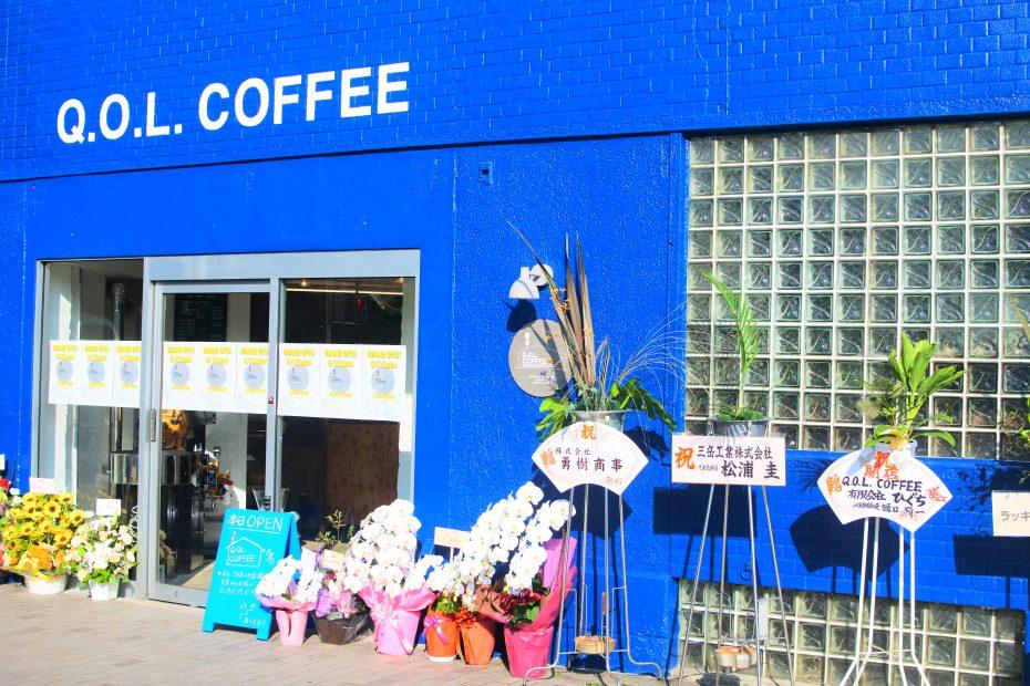 素敵なコーヒーを暮らしに。大津通・ロースターカフェ「Q.O.L. COFFEE」 - DSC 2254 930x620