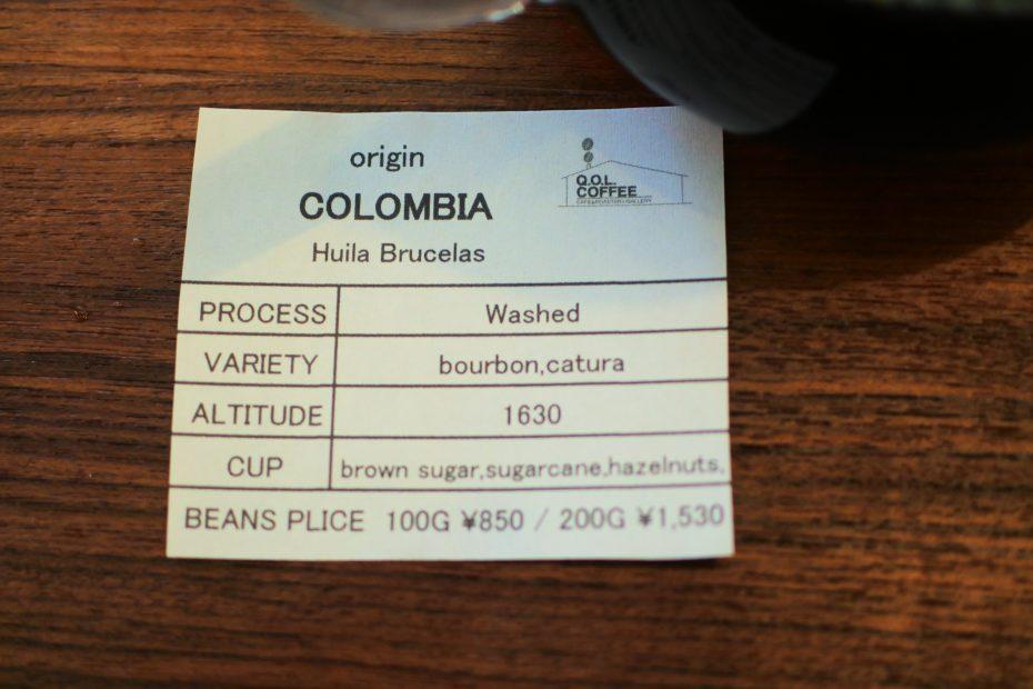 素敵なコーヒーを暮らしに。大津通・ロースターカフェ「Q.O.L. COFFEE」 - DSC 2259 930x620