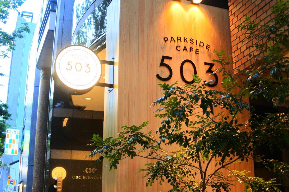 緑豊かな久屋大通公園沿いに新たなカフェ!「PARKSIDE CAFE 503」 - DSC 2267 930x620