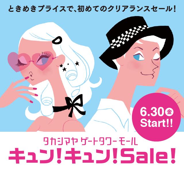 お得にゲット!『名古屋タカシマヤ』夏のクリアランスセールが6/30からスタート - IMG 0403