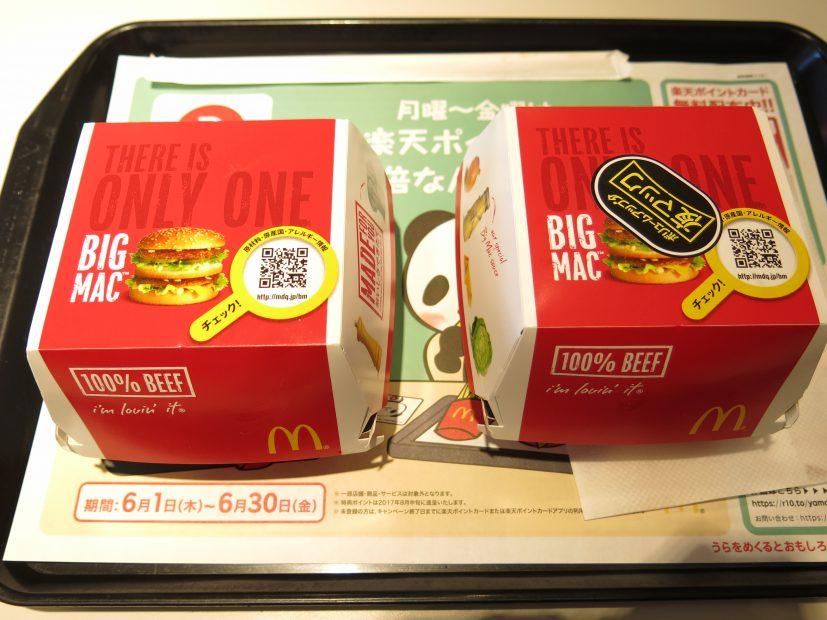 17時からプラス100円でパテイが倍になる!「夜マック」東海地区限定でスタート - IMG 0725 827x620