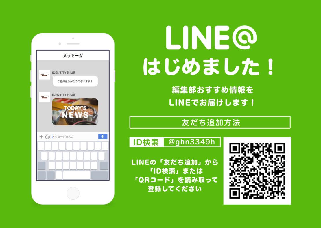 【お知らせ】「IDENTITY名古屋」LINE@を始めました!