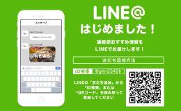 【お知らせ】「IDENTITY名古屋」LINE@を始めました! - aa4e02d0c2ae154567091a8dffa5e2d8 260x160