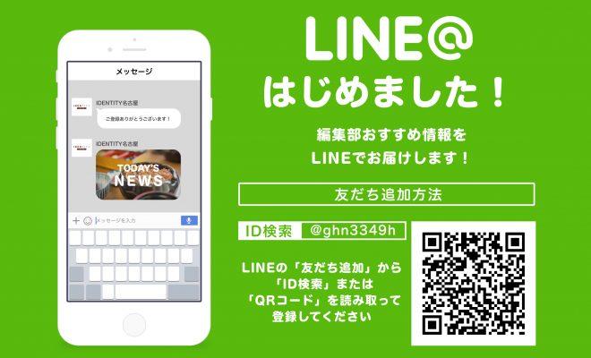 【お知らせ】「IDENTITY名古屋」LINE@を始めました! - aa4e02d0c2ae154567091a8dffa5e2d8 660x400