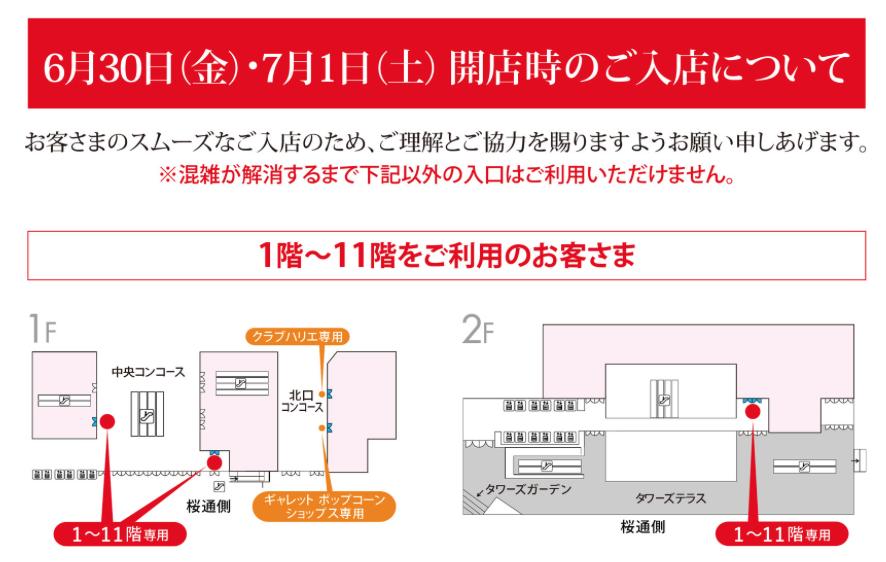 お得にゲット!『名古屋タカシマヤ』夏のクリアランスセールが6/30からスタート - c498cca7a9ff4308e80a0b2cf815655d