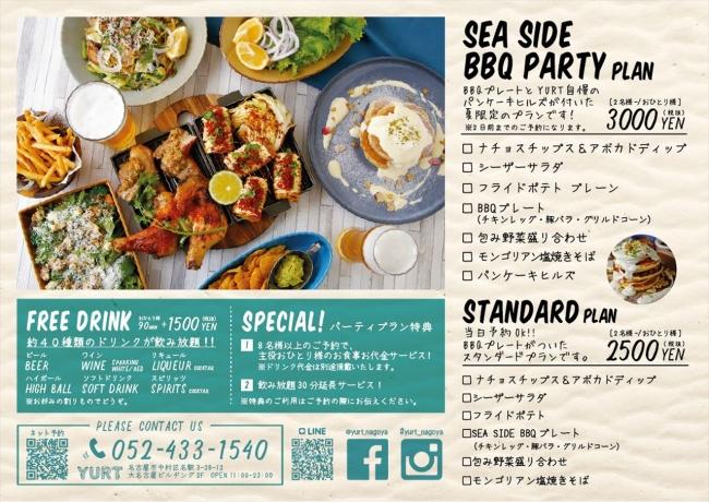 「YURT大名古屋ビルヂング店」に夏のパーティープランが登場! - d24488 86 858272 1