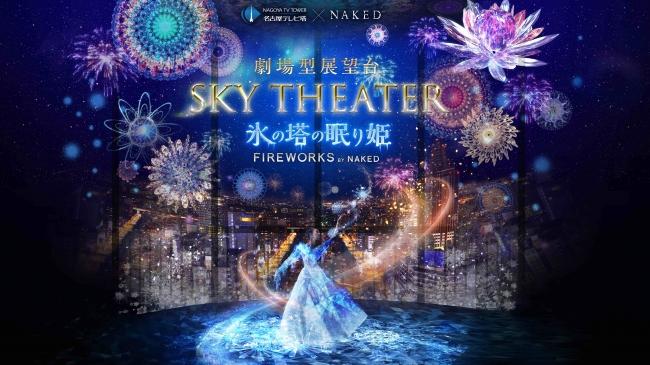 デジタルアートが名古屋テレビ塔を彩る!FIREWORKS by NAKED開催