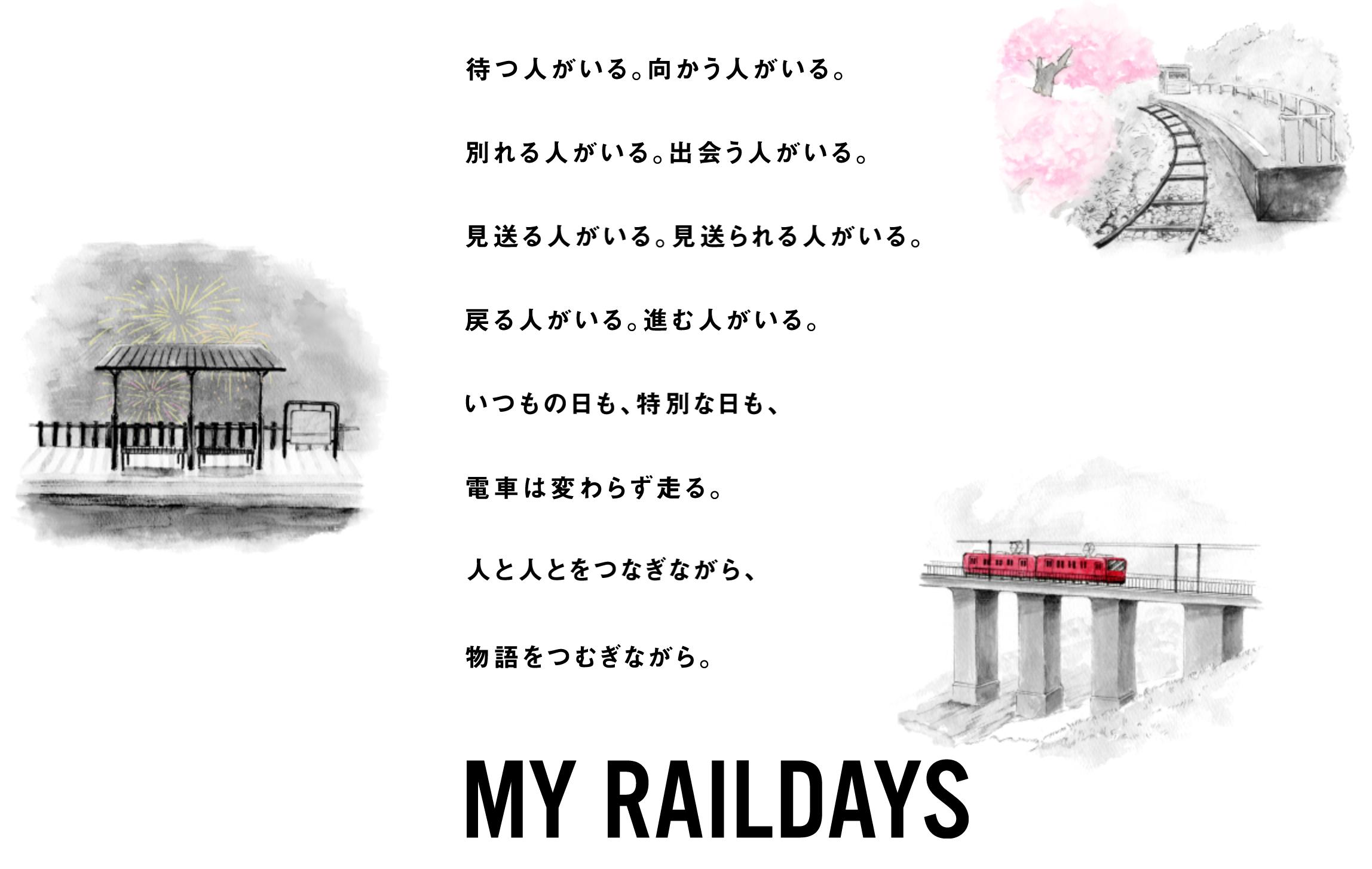 あなたの名鉄エピソードがCMに!「MY RAILDAYS」でつなぐ物語とココロ - d98b9742ae301700d9fa024b75421628