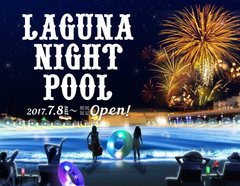 【2017】名古屋から行く東海地方のプール情報!友達、家族、恋人と夏を楽しもう - mainimage su02 797x620