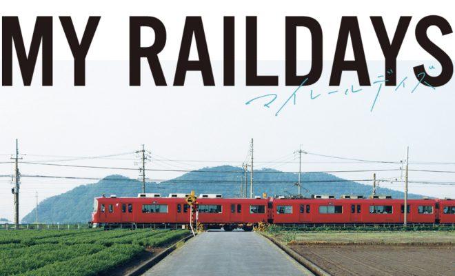 あなたの名鉄エピソードがCMに!「MY RAILDAYS」でつなぐ物語とココロ - myraildays 660x400