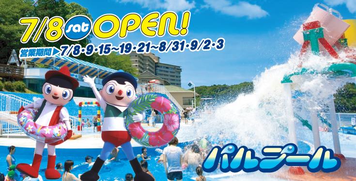 【2017】名古屋から行く東海地方のプール情報!友達、家族、恋人と夏を楽しもう - pool2017 1