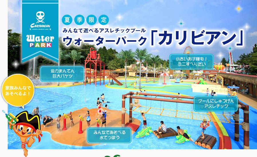 【2017】名古屋から行く東海地方のプール情報!友達、家族、恋人と夏を楽しもう - poor caribbean