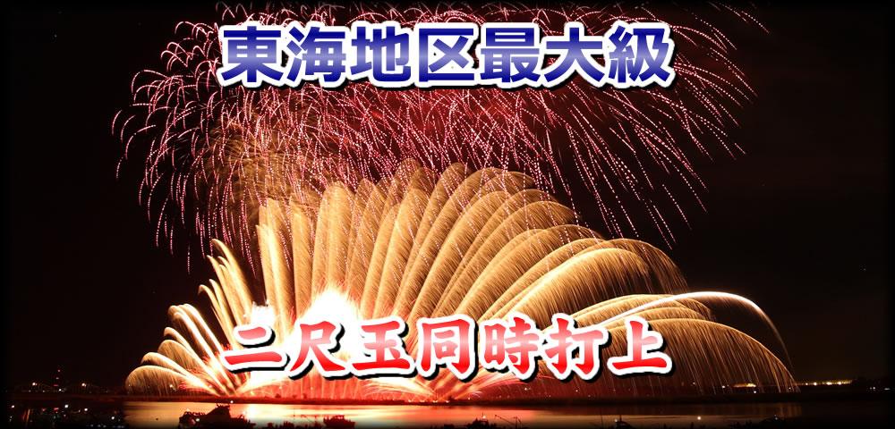 【2019年版】名古屋からいける花火大会まとめ!見どころやアクセス情報をお届け - top slide2