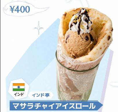 世界中のアイスが大集結!『ワールドアイスクリームフェス』が7月15日から開催 - 0419e19691533ba7e028bca2b47afd93