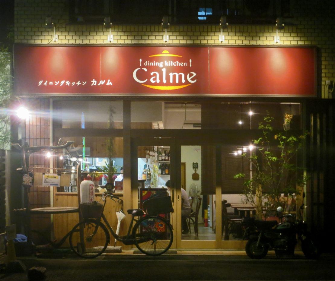 一人で飲むには最適かも!イタリアン「カルム」
