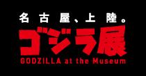 国民的怪獣の裏側が知れる!名古屋市博物館で『ゴジラ展』7/15より開催 - goozilla 210x110