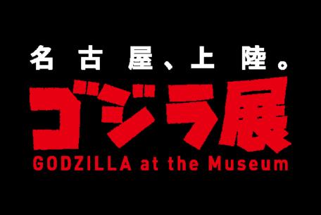 国民的怪獣の裏側が知れる!名古屋市博物館で『ゴジラ展』7/15より開催