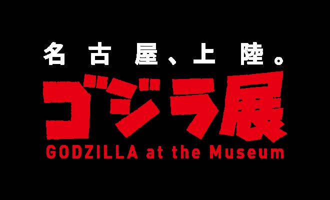国民的怪獣の裏側が知れる!名古屋市博物館で『ゴジラ展』7/15より開催 - goozilla
