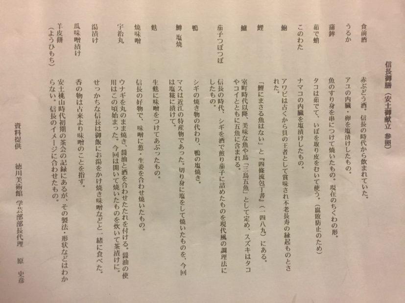 徳川美術館横の宝善亭で7月15日から提供される信長御膳を食べてきた! - image2 827x620