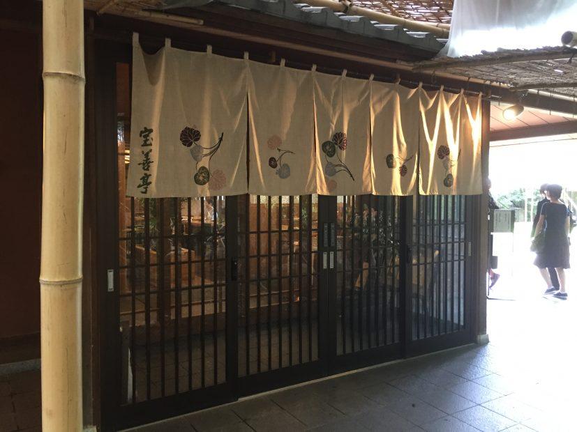 徳川美術館横の宝善亭で7月15日から提供される信長御膳を食べてきた! - image4 1 827x620