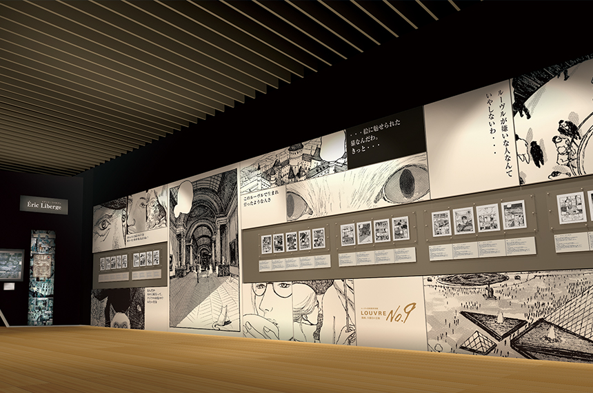 マンガ好き必見の美術展「ルーヴルNo.9」が松坂屋美術館で開催! - main img 1