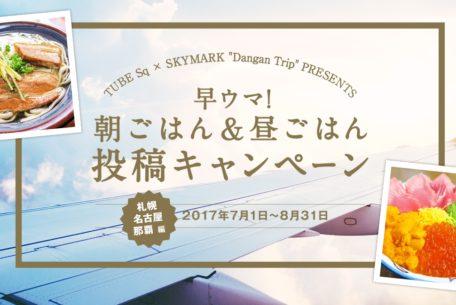 インスタユーザー必見!札幌・那覇への往復航空券が当たる#早ウマ朝ごはん って?