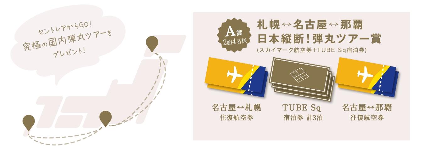 インスタユーザー必見!札幌・那覇への往復航空券が当たる#早ウマ朝ごはん って? - sub3 1