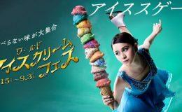世界中のアイスが大集結!『ワールドアイスクリームフェス』が7月15日から開催 - unnamed 10 260x160
