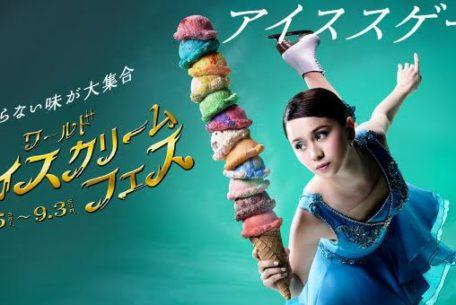 世界中のアイスが大集結!『ワールドアイスクリームフェス』が7月15日から開催
