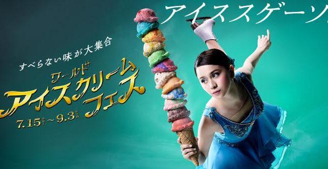 世界中のアイスが大集結!『ワールドアイスクリームフェス』が7月15日から開催 - unnamed 10 660x340