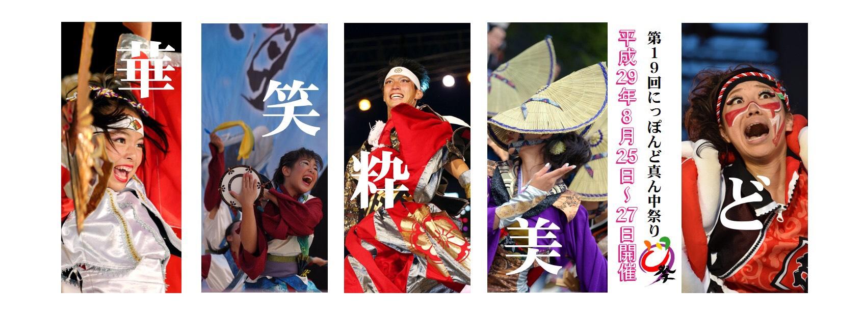 日本最大級!踊りの祭典「にっぽんど真ん中祭り」が、8月25日から3日間開催! - 17015989 1254646917952496 8999851445708400731 o