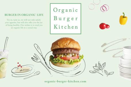 体に優しいハンバーガー『オーガニックバーガーキッチン』がラシックに9月オープン
