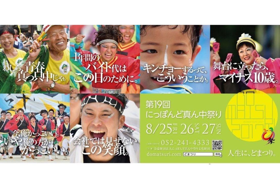 日本最大級!踊りの祭典「にっぽんど真ん中祭り」が、8月25日から3日間開催!