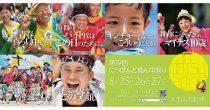 日本最大級!踊りの祭典「にっぽんど真ん中祭り」が、8月25日から3日間開催! - 19467746 1374603559290164 986805313295918284 210x110