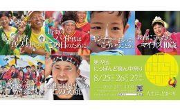 日本最大級!踊りの祭典「にっぽんど真ん中祭り」が、8月25日から3日間開催! - 19467746 1374603559290164 986805313295918284 260x160