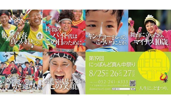 日本最大級!踊りの祭典「にっぽんど真ん中祭り」が、8月25日から3日間開催! - 19467746 1374603559290164 986805313295918284 660x400
