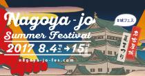 名古屋のお盆はこれで決まり!音とビールと踊りの祭典『名古屋城夏まつり2017』 - 20479836 308484862955376 734475340466923760 n 210x110