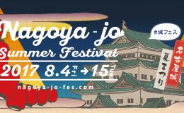 名古屋のお盆はこれで決まり!音とビールと踊りの祭典『名古屋城夏まつり2017』 - 20479836 308484862955376 734475340466923760 n 260x160