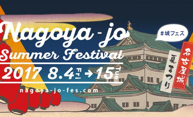 名古屋のお盆はこれで決まり!音とビールと踊りの祭典『名古屋城夏まつり2017』 - 20479836 308484862955376 734475340466923760 n 660x400